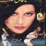Naqabil e Shikast By Aleem Ul Haq Haqi Pdf Book Free