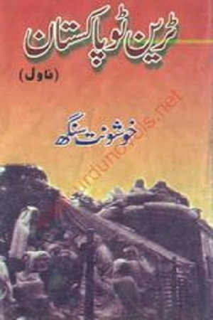 Train To Pakistan by Khushwant Singh PDF Free