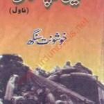 Train To Pakistan by Khushwant Singh PDF Free