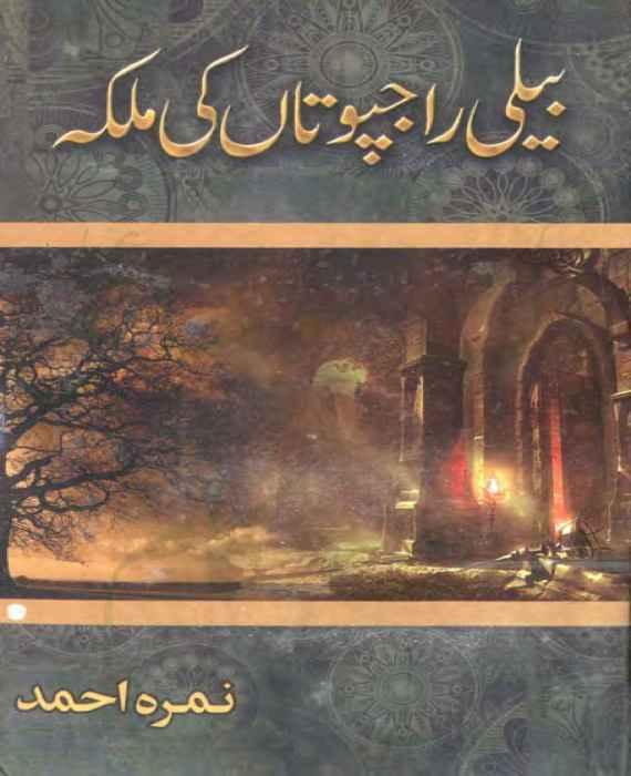 Beli Rajputan Ki Malika By Nimra Ahmad Free PDF