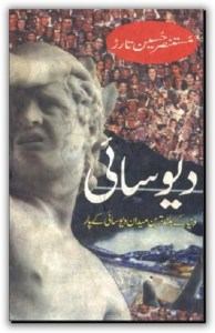 Deosai By Mustansar Hussain Tarar Free Download