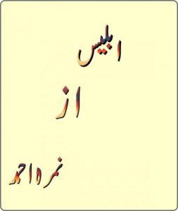 Iblees By Nimra Ahmad Free download Pdf