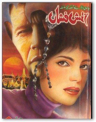 Aatish Fishan by Iqbal Kazmi Complete Free Download