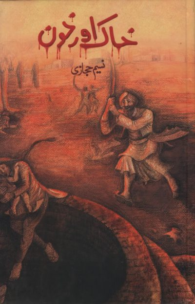 Khak aur Khoon by Naseem Hijazi Free download