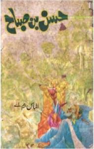 Hassan Bin Sabah By Almas MA Free Pdf