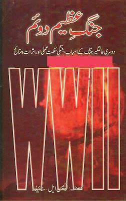 Jang e Azeem Doim By Maulana Ghulam Rasul