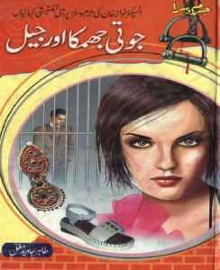 Jooti Jhumka Aur Jail By Inspector Nawaz Khan