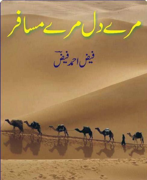 Mery Dil Mery Musafir by Faiz Ahmad Faiz Pdf