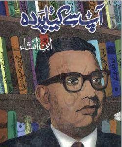 Aap Se Kya Parda by Ibn e Insha Pdf Download