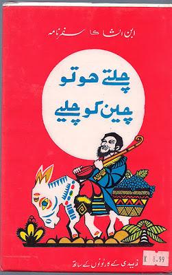 Chalte Ho To Cheen Ko Chaliye by Ibn e Insha Pdf