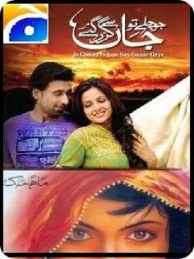 Maha Malik Novels Pdf