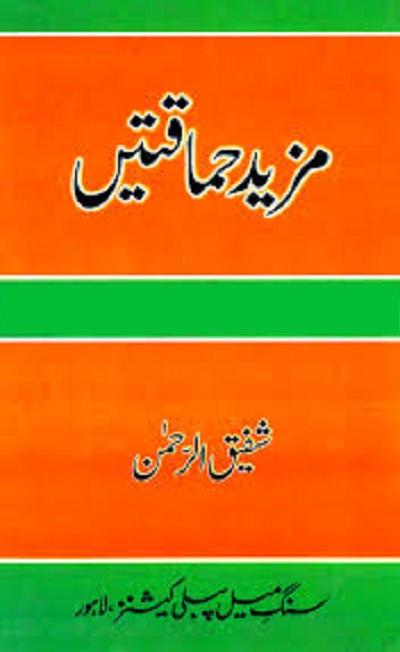 Mazeed Himaqatain By Col Shafiq Ur Rehman Pdf Free