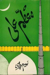Moazzam Ali by Naseem Hijazi PDF Free Download
