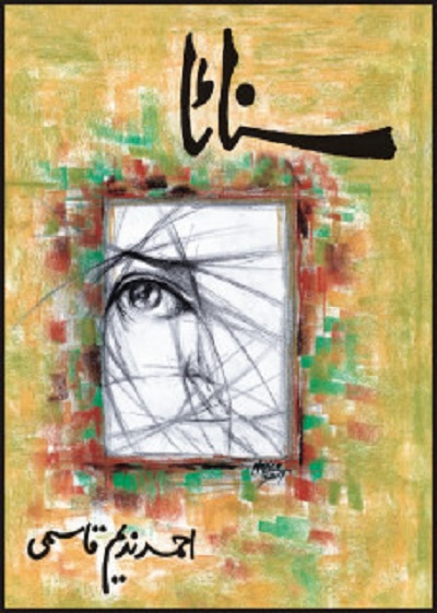 Sannata Urdu Afsane By Ahmed Nadeem Qasmi Pdf