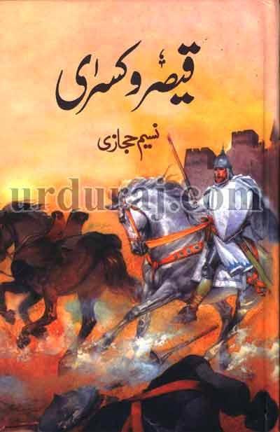 Qaisar o Kisra by Naseem Hijazi PDF Free Download