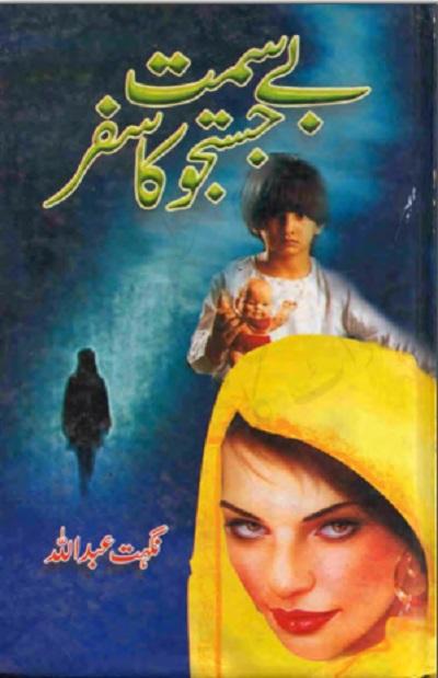 Be Simt Justaju Ka Safar By Nighat Abdullah Pdf