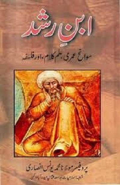 Ibn e Rushd By Muhammad Younis Ansari Pdf