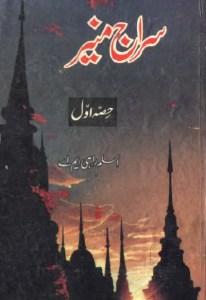 Siraj e Muneer By Aslam Rahi MA Pdf