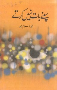Sapne Baat Nahi Karte by Amjad Islam Amjad