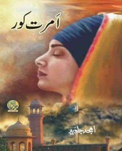 Amrit Kaur Novel By Amjad Javed Pdf