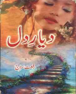 Dayar E Dil By Farhat Ishtiaq Novel