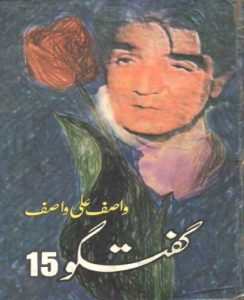 Guftagu Complete By Wasif Al Wasif Pdf Free Download