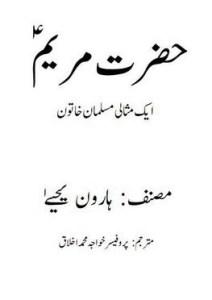 Hazrat Mariam by Haroon