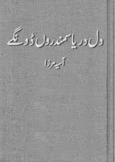 Dil Darya Samandar Dongay By Aasia Mirza Pdf
