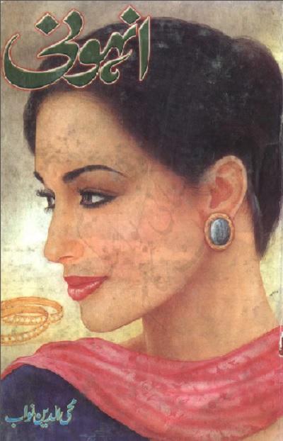Anhoni Novel Urdu By Mohiuddin Nawab Pdf