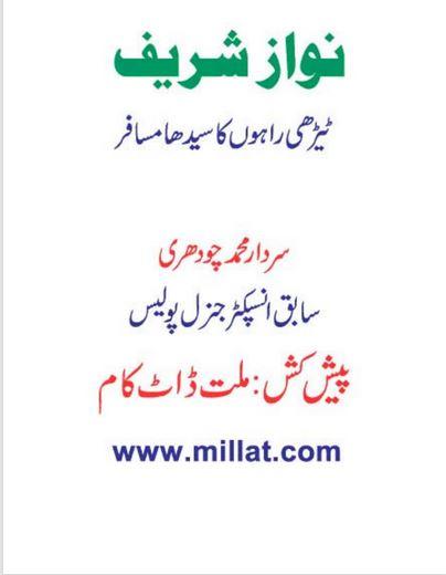 Nawaz Sharif Teri Rahon ka Sidha Musafir by Sardar Muhammad Chaudry