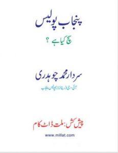 Punjab Police Sach Kya hai by Sardar Muhammad Chaudhry