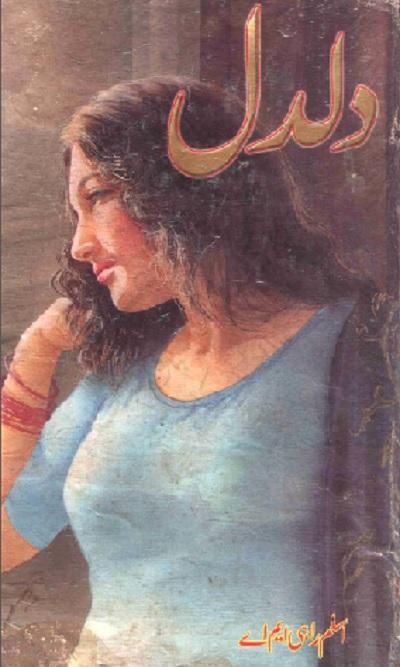 Daldal Novel Urdu By Muhammad Aslam Rahi MA Pdf
