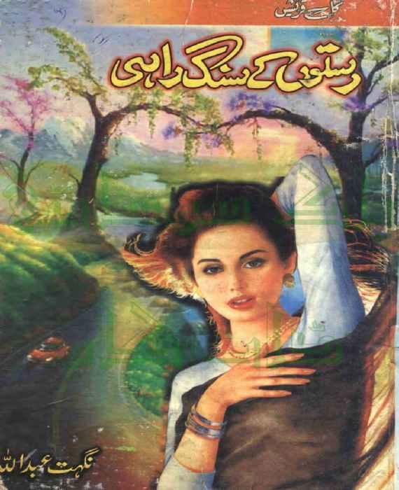 Raston Kay Sang Raahi by Nighat Abdullah Pdf