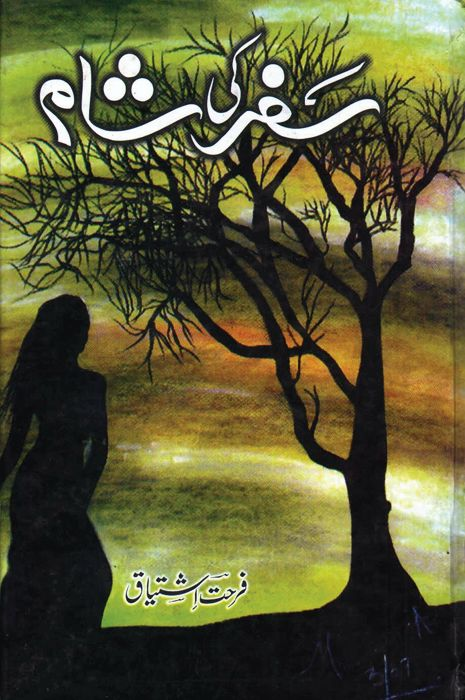 Safar Ki Sham By Farhat Ishtiaq PDF Free Download