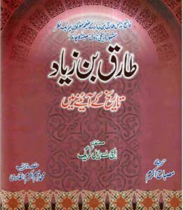 Tariq Bin Ziyad By Misbah Akram Free Download
