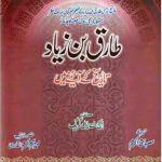Tariq Bin Ziyad by Misbah Akram Free Download
