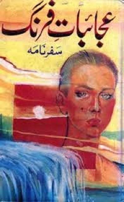Ajaibat e Farang By Ali Sufyan Afaqi Pdf Free