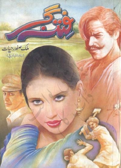 Fitna Gar by Malik Safdar Hayat Pdf Download