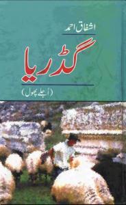 Gadariya By Ashfaq Ahmad