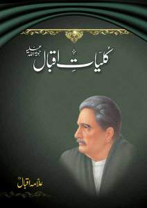 Kulyat e Iqbal Urdu by Dr. Allama Muhammad Iqbal
