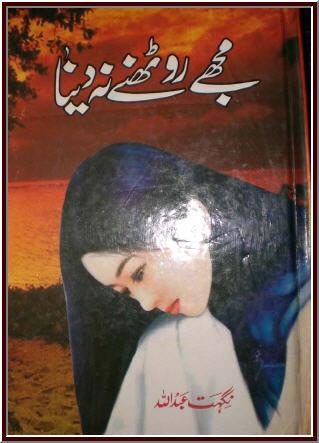 Mujhe Roothne Na Dena by Nighat Abdullah Download