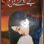 Mujhe Roothne Na Dena by Nighat Abdullah Download