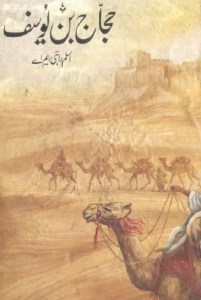 Hajjaj Bin Yousaf Novel By Aslam Rahi MA Pdf