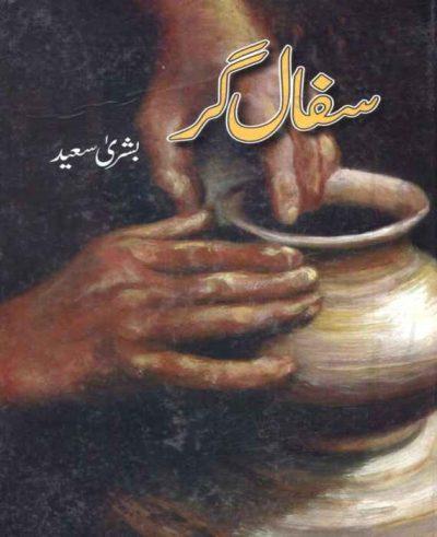 Safal Gar Novel By Bushra Saeed Pdf Download
