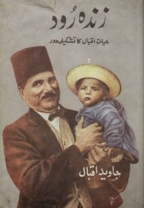 Zinda Rood Complete By Dr Javed Iqbal Pdf Download
