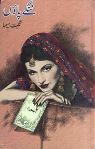 Nangay Paon Novel By Nighat Seema Pdf Free