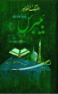 Al Malik Ul Zaahir Bebras Bund Qudaari by Talib Hashmi