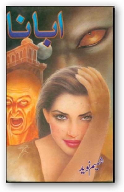 Abana Novel By Shamim Naveed Pdf Free
