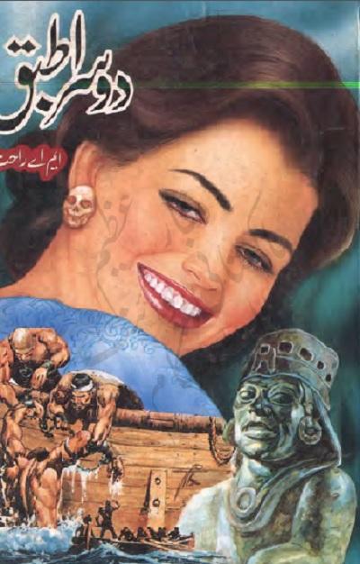 Doosra Tabaq Novel By MA Rahat Pdf Download