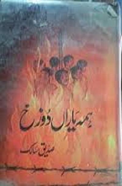 Hama Yaran Dozakh by Siddique Salik Pdf Free
